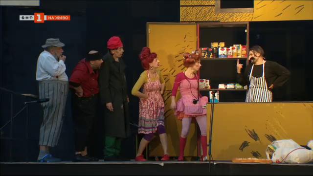 Премиера на Няма да платим! Няма да платим! в Театър София