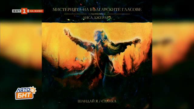 """Нов миниалбум на """"Мистерията на българските гласове"""""""