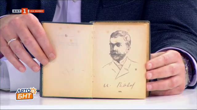 Фалшификат ли е изданието на Под игото от 1890 година?