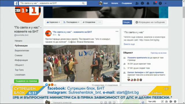Протестите в социалните мрежи