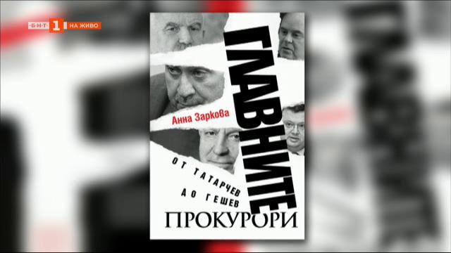 От Татарчев до Гешев - главните прокурори в книга
