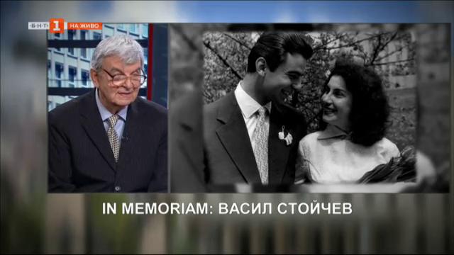 Спомен за Васил Стойчев