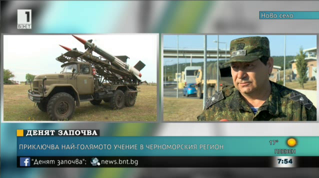 Приключва най-голямото военно учение в Черноморския регион