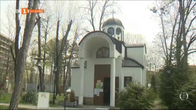 Сподели доброто: Доброволците към параклиса на Александровска болница