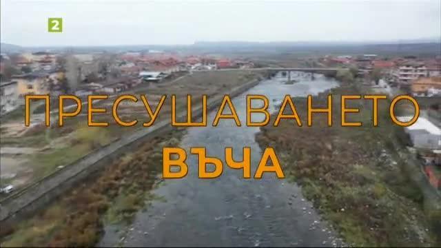 Екокризата в една от най-чистите европейски реки