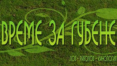 """Годишeн благотворителен лов на сдружението """"Йосиф Майер"""" с дарение за Хитрино - 4.02.2017"""