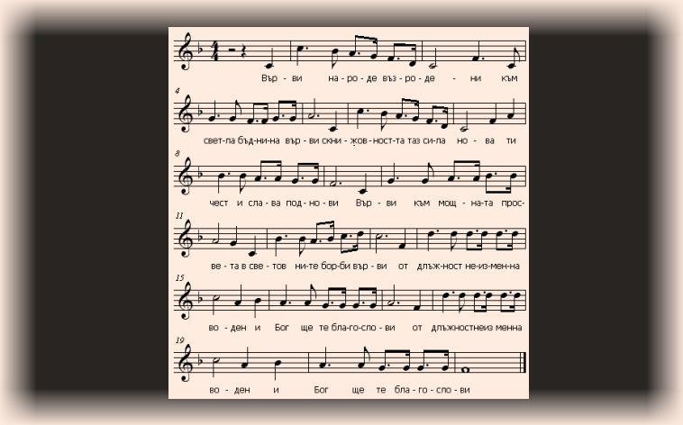 Магията на една песен