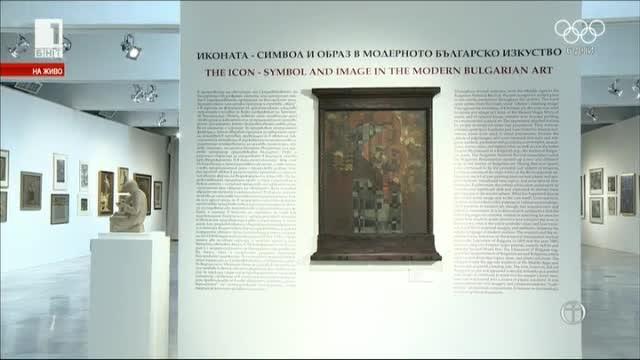 Изложбата Иконата – символ и образ в модерното българско изкуство
