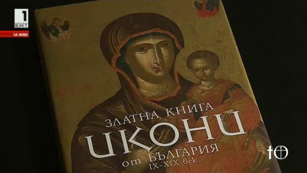"""Новото издание """"Златна книга – икони от България (ІХ-ХІХв.)"""