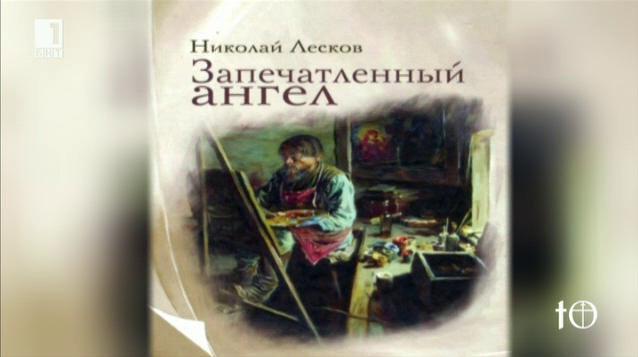 """""""Запечатаният ангел"""" – избрани християнски разкази на Николай Лесков"""