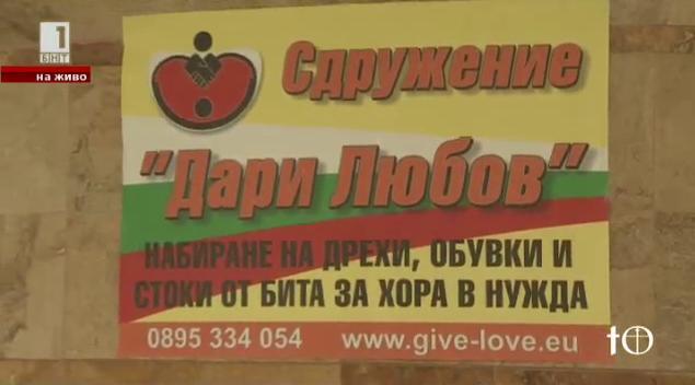 Преди благотворителната акция Дари любов