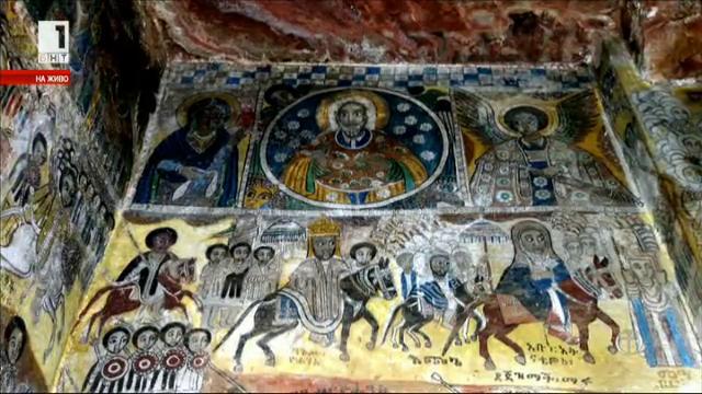 Защо в Етиопия са едни от най-старите извори на християнството?