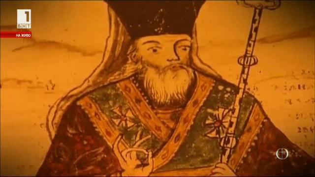 Памет за Св. Софроний, епископ Врачански