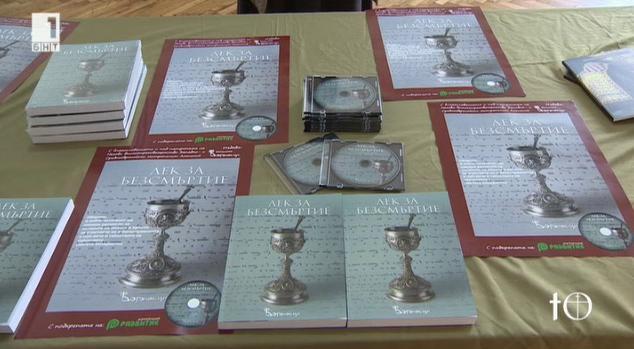 Лек за безсмъртие - тайнството на Светата Евхаристия
