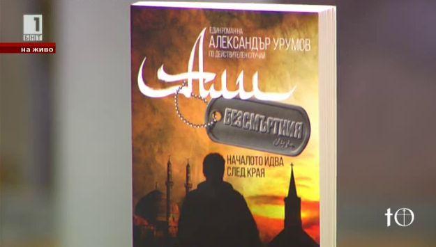"""Кой е """"Али безсмъртният"""" -  Александър Урумов представя една романизирана история по действителен случай"""