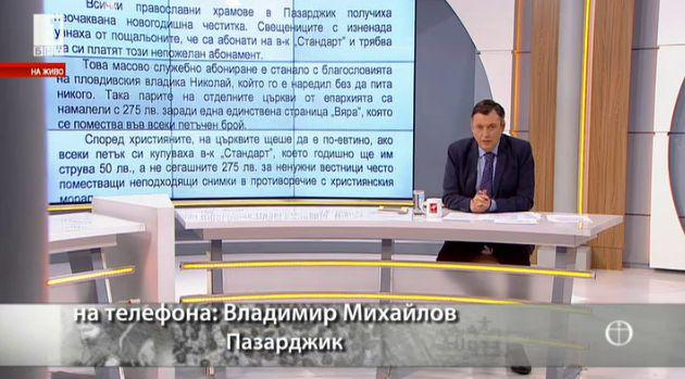 Митрополит Николай задължително абонирал всички градски църкви в епархията за един от ежедневниците