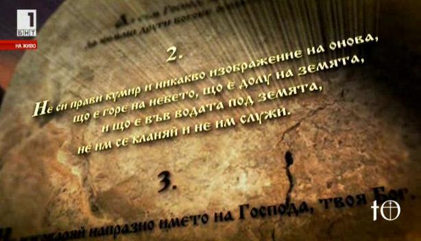 Проф. Калин Янакиев за значението на Втората Божия заповед
