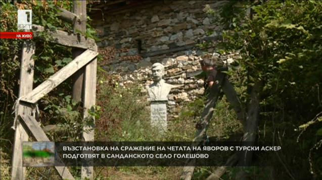 Възстановка на сражение на четата на Яворов с турски аскер  подготвят в Голешово