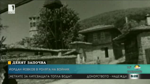Войната през погледа на Йордан Йовков