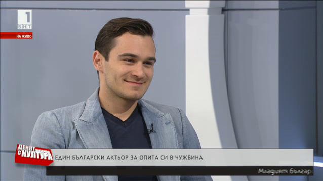 Актьорът Юлиан Костов за опита си в чужбина