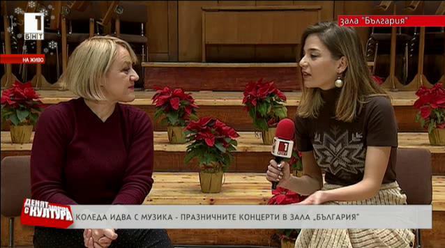 Празничните концерти в зала България
