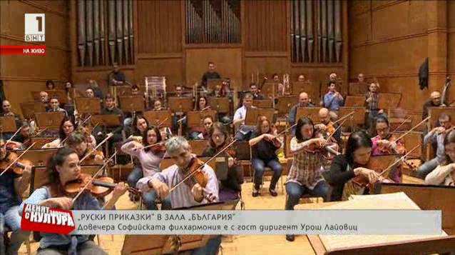 Концерт Руски приказки в зала България