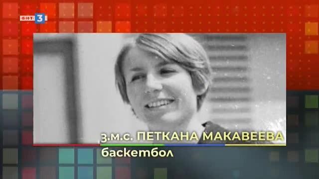 Петкана Макавеева - баскетбол