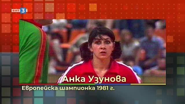 Анка Узунова - волейбол