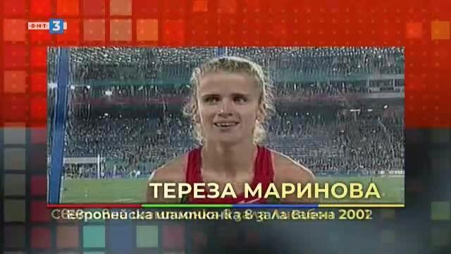 Тереза Маринова - лека атлетика