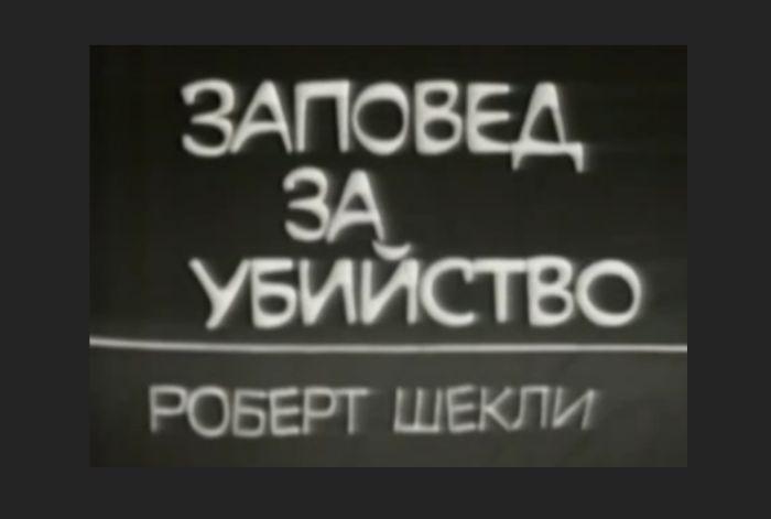 Телевизионен театър: Заповед за убийство