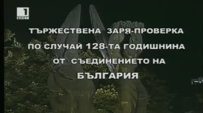 Тържествена заря - проверка по повод 128 години от Съединението на България - пряко предаване от площад Съединение в Пловдив