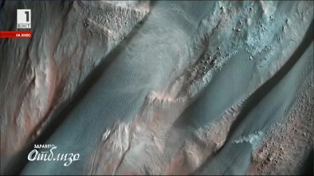 Нови светове. Ще колонизираме ли Марс