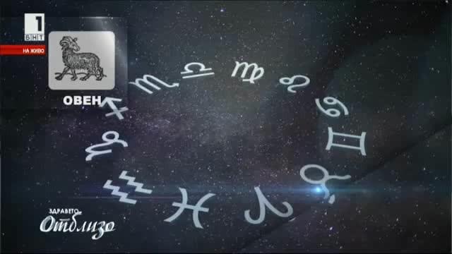 Седмична астрологична прогноза от Хули Леонис