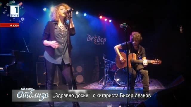 Здравно досие: музикантът Бисер Иванов