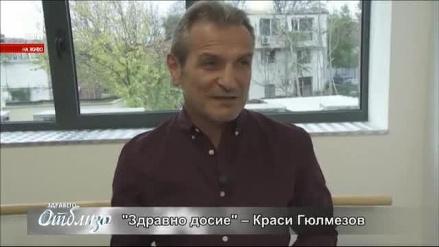 Здравно досие: Красимир Гюлмезов