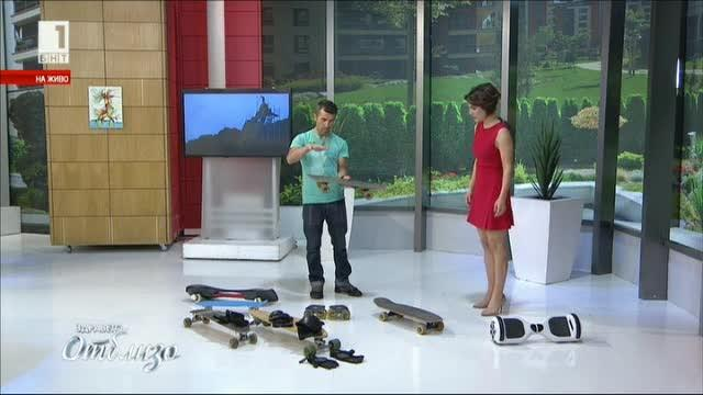 Да се научим да караме скейтборд