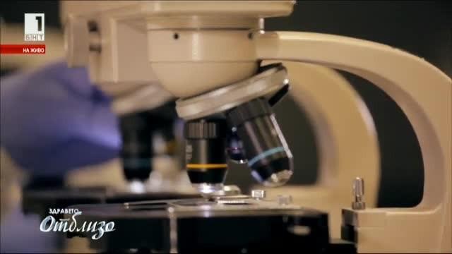 Иновативни технологии, с които лабораториите правят по-точна диагностика