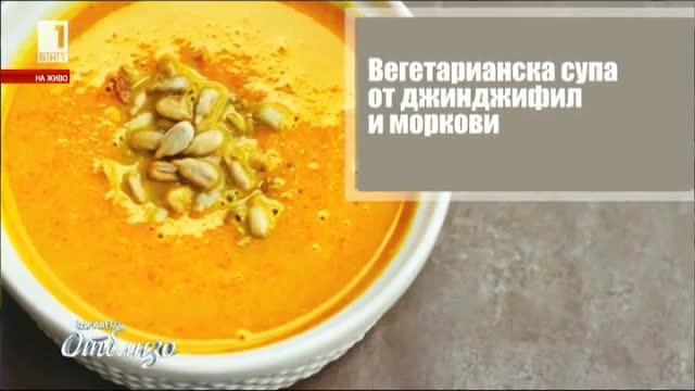 Здраве в чинията: Супа от моркови и джинджифил