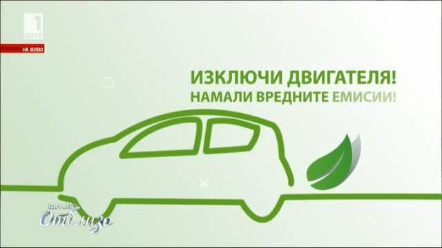 #Еко: Да изключим двигателя на колата за един светофар време