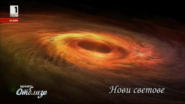 Кой, кога и как ще стъпи пръв на Червената планета
