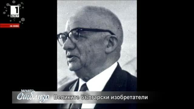 Великите български изобретатели: Акад. Георги Наджаков