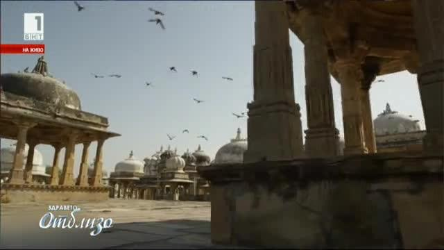 Светът отблизо: Боливуд и Тоалетната революция в Индия