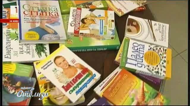 Здравето в книгите