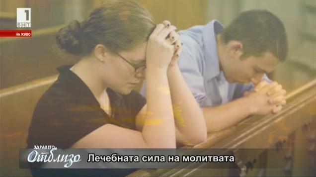 Kак молитвата може да ни повлияе позитивно