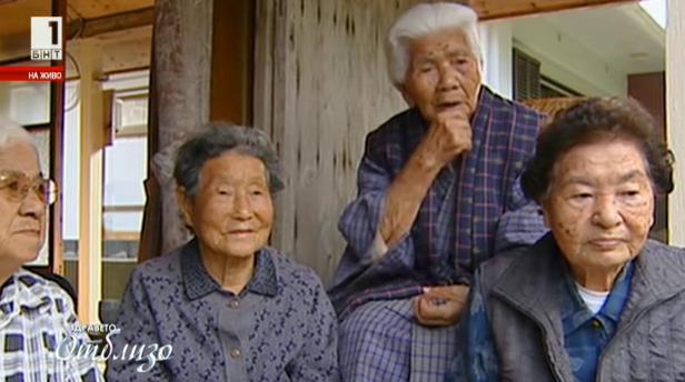 Светът отблизо: Окинава – островът на дълголетниците