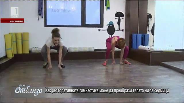 Влез във форма: ресторативна гимнастика