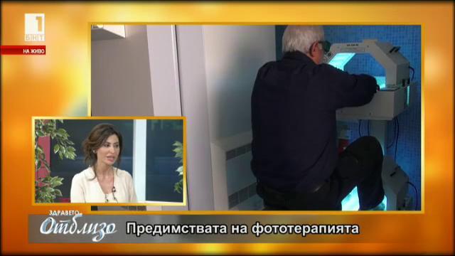 Фототерапия - нов метод за лечение на псориазиса