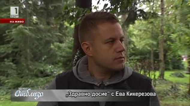 Здравно досие: Журналистът Георги Милков