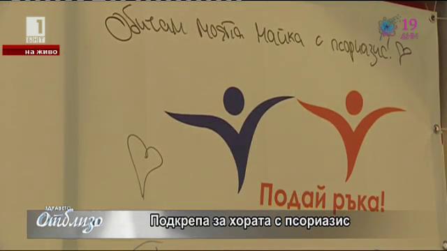 Световен ден на псориазиса