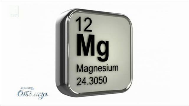 """Най-доброто от """"Здравето отблизо"""": Магнезият - важен елемент за здравето на организма"""